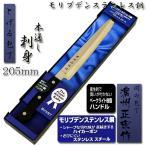 ●送料無料●刺身包丁 柳刃 205mm 本通し モリブデン鋼「濃州正宗」日本製 関の包丁 WY010