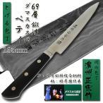 ●送料無料●ペティナイフ 包丁 69層 ダマスカス鋼「濃州正宗」日本製 関の包丁 DM003
