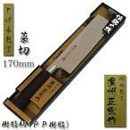 (ついで買い)菜切り包丁 樹脂柄「濃州正宗」日本製 関の包丁 #250-105BR