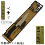 ●送料無料●ペティナイフ 包丁 樹脂柄「濃州正宗」日本製 関の包丁 #200-100BR