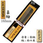 (ついで買い)菜切り包丁 全鋼 「美食家(グルメ)」 日本製 三条 GK102