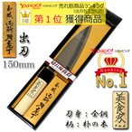 ●送料無料●出刃包丁 日本製 美食家(グルメ) 三条の金物メーカー 訳アリ GK103