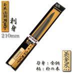 (ついで買い)刺身包丁 柳刃 全鋼 「美食家(グルメ)」 日本製 三条 GK104