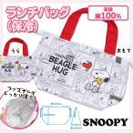 ●送料無料●保冷 ランチバッグ 「スヌーピー BEAGLE HUG」 お弁当箱に TB-15
