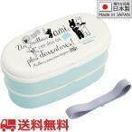 弁当箱 ランチボックス 2段 630ml「リサとガスパール(No.2)」日本製 PW-7