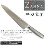 ●送料無料●牛刀包丁 万能 オールステンレス「ZANNA」本刃付け ZA-110