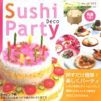 ●送料無料●デコ 寿司型 丸型 (小)「すし パーティー 」パール金属 D-393