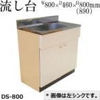 流し台 シンク DIY 住設 キッチン 収納 間口80cm DS-800