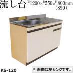 流し台 シンク DIY 住設 キッチン 収納 間口120cm KS-120