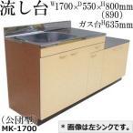 流し台 シンク 公団タイプ DIY 住設 キッチン 収納 間口170cm MK-1700