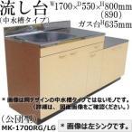 流し台 シンク 公団タイプ DIY 住設 キッチン 収納 間口170cm 中水槽タイプ MK-1700RG/LG