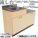 流し台 シンク 公団タイプ DIY 住設 キッチン 収納 間口120cm MS-1200