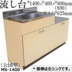 流し台 シンク 公団タイプ DIY 住設 キッチン 収納 間口140cm MS-1400