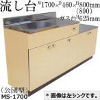 流し台 シンク 公団タイプ DIY 住設 キッチン 収納 間口170cm MS-1700