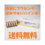 【清涼飲料水】メルスモン ゴールドリキッド(10ml×30本)
