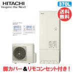 日立 エコキュート BHP-F37RU  370L/フルオート/標準タンク/リモコンセット付/脚カバー付