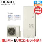日立 エコキュート BHP-F46RUK  460L/寒冷地仕様/フルオート/標準タンク/リモコンセット付/脚カバー付