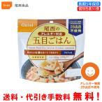 尾西食品 長期保存食 アルファ米 田舎ごはん 50食セット 個別包装/食べきりタイプ