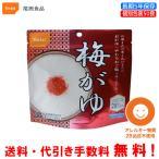 尾西食品 長期保存食 アルファ米 梅がゆ 50食セット 個別包装/食べきりタイプ