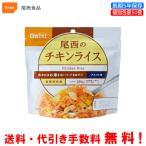 尾西食品 長期保存食 アルファ米 チキンライス 50食セット 個別包装/食べきりタイプ