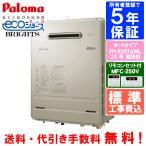 ※標準工事費込み パロマ ガスふろ給湯器 FH-E207AWL  リモコンセット/20号/エコジョーズ/オートタイプ/壁掛型/PS標準設置型/7年保証