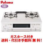 パロマ ガスコンロ PA-S42H  59cm/水なし片面焼き/ガスホース付き