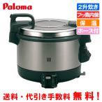 ショッピング炊飯器 パロマ 業務用ガス炊飯器 PR-4200S  2升炊き/6.7合〜22.2合/保温機能/電子ジャー/フッ素内釜/ホース付