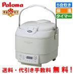 【送料・代引き手数料無料】※一部地域を除く  パロマ マイコンタイプ ガス炊飯器 PR-S10MT ...