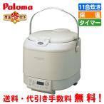 【送料・代引き手数料無料】※一部地域を除く  パロマ マイコンタイプ ガス炊飯器 PR-S20MT ...