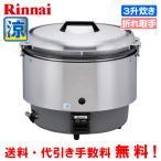 リンナイ 業務用ガス炊飯器 涼厨 RR-30S2 3升炊き 6.0L/炊飯専用