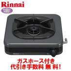 リンナイ ガステーブル RTS-1DC 1口コンロ/コンパクトタイプ/ホーロートップ/ホース付