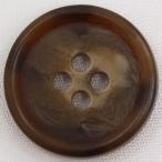 プラスチックボタン 46(茶系) 20mm 1個入 (水牛調) BF1800 (スーツ・ジャケット向) ボタン 手芸 通販