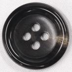 HB230-DB 20mm 天然素材・本水牛ボタン
