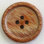 木ボタン(ウッドボタン) (茶) 15mm 1個入 天然素材 K-1100 (シャツ・ブラウス・ジャケット・スーツ袖向) ボタン 手芸 通販