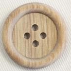 木ボタン(ウッドボタン) (茶・ナチュラル) 15mm 1個入 天然素材 OW3000-1 (シャツ・ブラウス・ジャケット・スーツ袖向) ボタン 手芸 通販