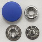 ドットボタン(ジャンパーホック)SELEX 15mm 青(つやなし)xP-SSL(シルバー) キャップサイズ15mm 5セット入 しっかりした着脱感(ジャケット・コート向)