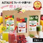 2個セット おいしいっ スムージー ファスティング 置換え ダイエット 専用 スムージー ASTALIVE アスタライブ  酵素 スムージー  ベリー味&レモン味