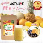 ショッピングダイエット 送料無料  ASTALIVE アスタライブ 酵素スムージー レモン味 200g