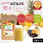 ショッピングダイエット 2個セット 送料無料 ASTALIVE アスタライブ 酵素 スムージー レモン味
