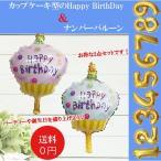 Yahoo!アステッドホーム ヤフー店カップケーキ型のHAPPY BIRTHDAYバルーンと数字の2点セット 数字 約40cm お祝い 誕生日 飾り付け バースデイ パーティー フィルム風船