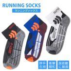 ショッピングソックス ランニングソックス 靴下 ジョギング ウォーキング メンズ レディース