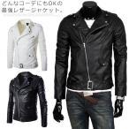 男性のファッション感を演出する。ライダースジャケット メンズ レザージャケット フェイクレザー 合皮 ジャケット  ライダース メンズジャケット 秋冬