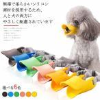 送料無料ペット用品 口輪 小型犬ペット用マスク シ