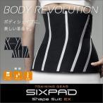 SIXPAD Shape Suit EX (シックスパッド シェイプスーツEX)