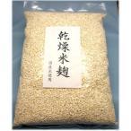 乾燥米麹 1000g 〜国産米使用〜 醤油麹・甘酒も作れます