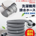 洗濯機用排水ホース 排水口サイズに合わせてカット 汎用タイプ 長さ:2m / 6.5フィート