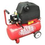 AP オイルレス エアコンプレッサー 25L RED【エアーコンプレッサー 空気タンク 圧縮空気】【オイルレス エアーツール エア工具】【アストロプロダクツ】