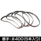 AP 5PC サンディングベルト10mm #400【ベルトサンダー 替えベルト エンドレスベルト】【ヤスリ やすり 研磨 回転式ヤスリ 400番】【アストロプロダクツ】