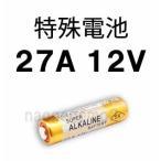 27A 12V 電池2個 キーレス セキュリティ等に 送料無料