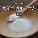 水溶性カルシウム粉末[ハンカル](120g)天然ピュア原料そのまま健康食品/水溶性カルシウム,スイヨウセイカルシウム,水溶性かるしうむ,すいようせいかるしうむ